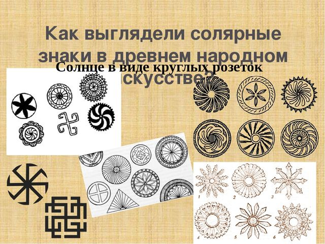 Как выглядели солярные знаки в древнем народном искусстве? Солнце в виде круг...
