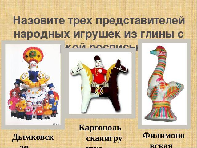 Назовите трех представителей народных игрушек из глины с яркой росписью Дымко...