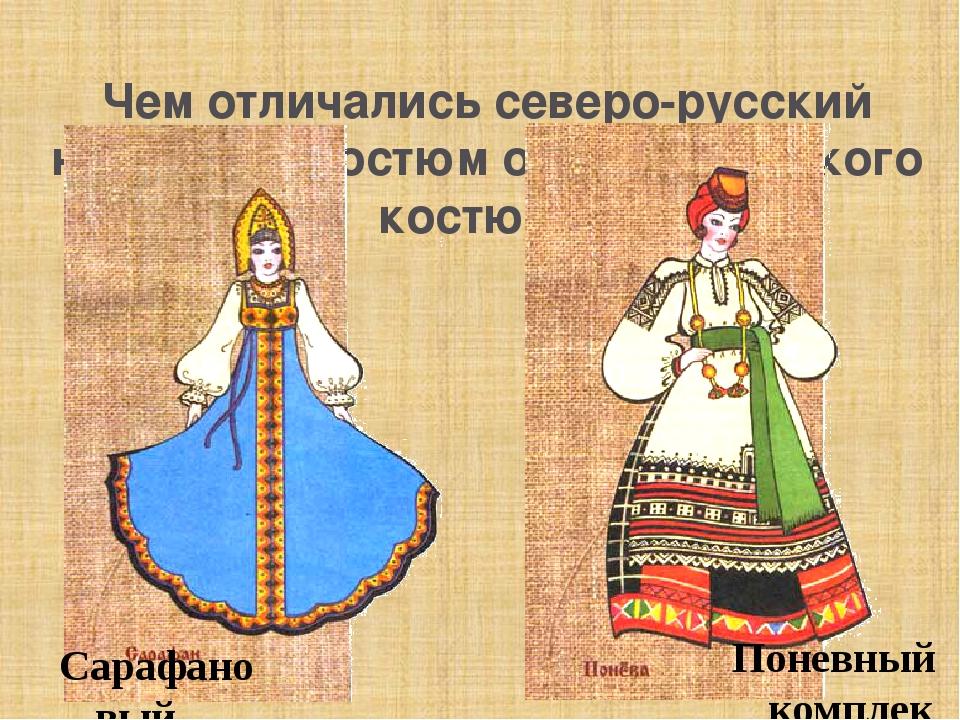 Чем отличались северо-русский народный костюм от южнорусского костюма Сарафан...