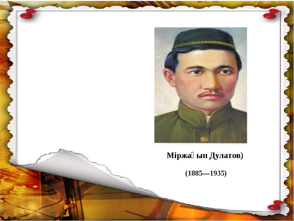 (1885—1935) Міржақып Дулатов)