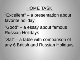 "HOME TASK ""Excellent"" – a presentation about favorite holiday ""Good"" – a ess"