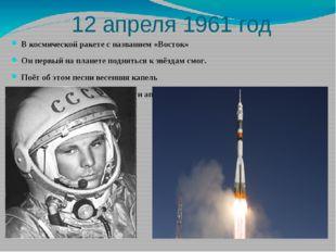 12 апреля 1961 год В космической ракете с названием «Восток» Он первый на пла