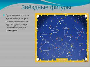 Звёздные фигуры Группы из нескольких ярких звёзд, которые расположены недалек