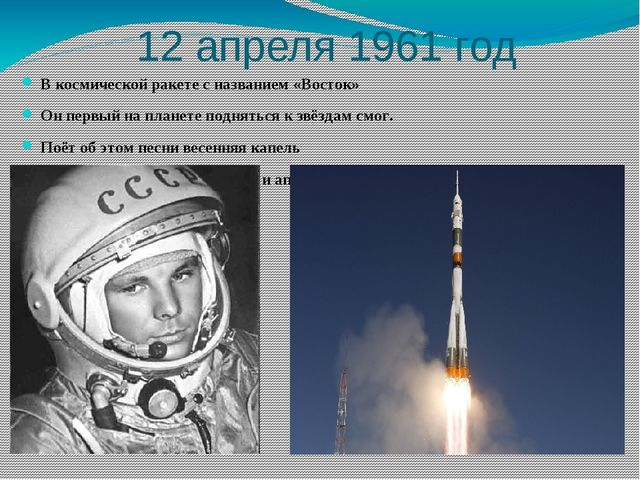 12 апреля 1961 год В космической ракете с названием «Восток» Он первый на пла...