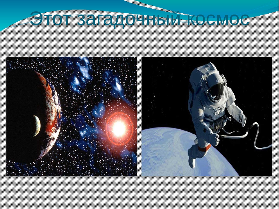 Этот загадочный космос