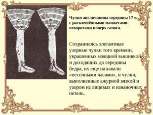 Чулки англичанина середины 17 в. с расклешёнными манжетами-отворотами поверх