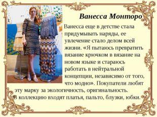 Ванесса Монторо Ванесса еще в детстве стала придумывать наряды, ее увлечение