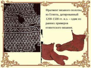 Фрагмент вязаного полотна из Египта, датированный 1200-1500 гг. н.э. – один и