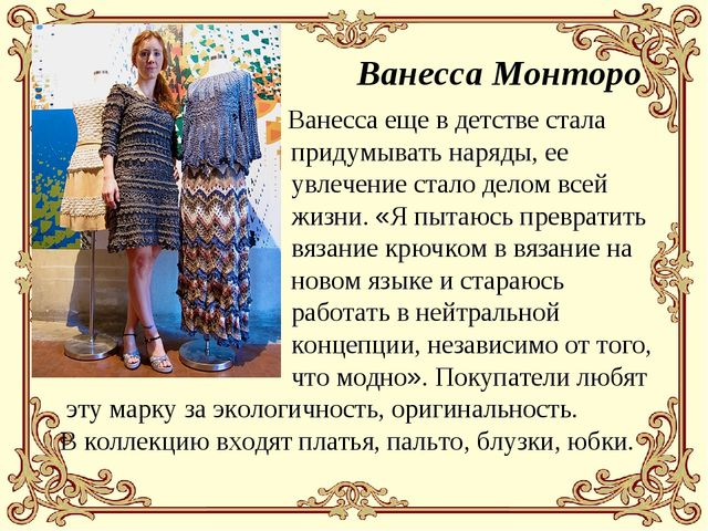 Ванесса Монторо Ванесса еще в детстве стала придумывать наряды, ее увлечение...