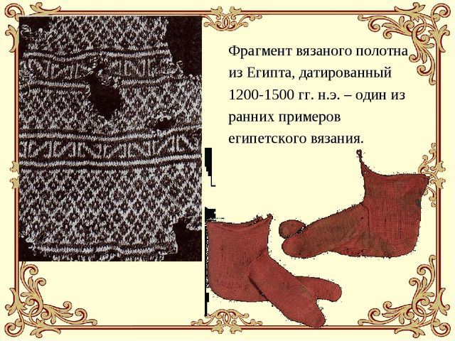 Фрагмент вязаного полотна из Египта, датированный 1200-1500 гг. н.э. – один и...