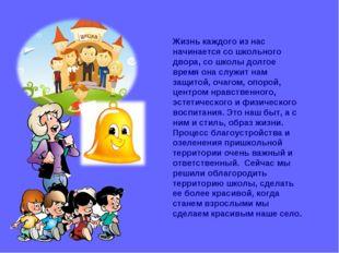 Жизнь каждого из нас начинается со школьного двора, со школы долгое время она