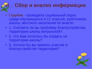 II . Сбор и анализ информации I группа - проводила социальный опрос среди обу