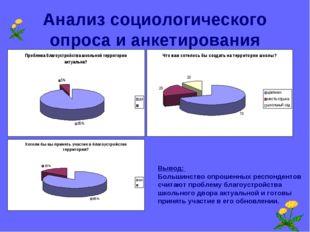 Анализ социологического опроса и анкетирования Вывод: Большинство опрошенных