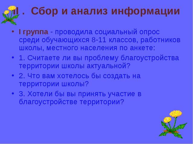 II . Сбор и анализ информации I группа - проводила социальный опрос среди обу...