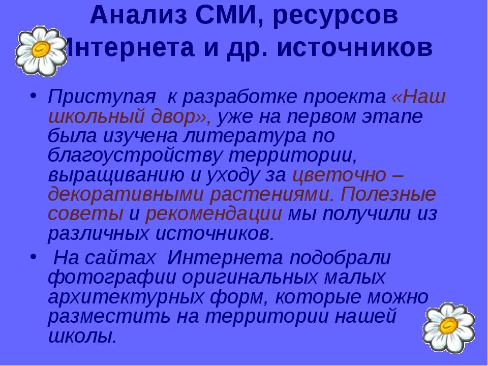 Анализ СМИ, ресурсов Интернета и др. источников Приступая к разработке проект...