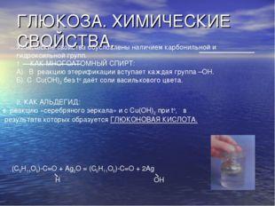 ГЛЮКОЗА. ХИМИЧЕСКИЕ СВОЙСТВА. Химические свойства обусловлены наличием карбон