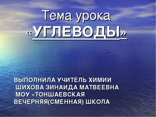 ВЫПОЛНИЛА УЧИТЕЛЬ ХИМИИ ШИХОВА ЗИНАИДА МАТВЕЕВНА МОУ «ТОНШАЕВСКАЯ ВЕЧЕРНЯЯ(СМ...
