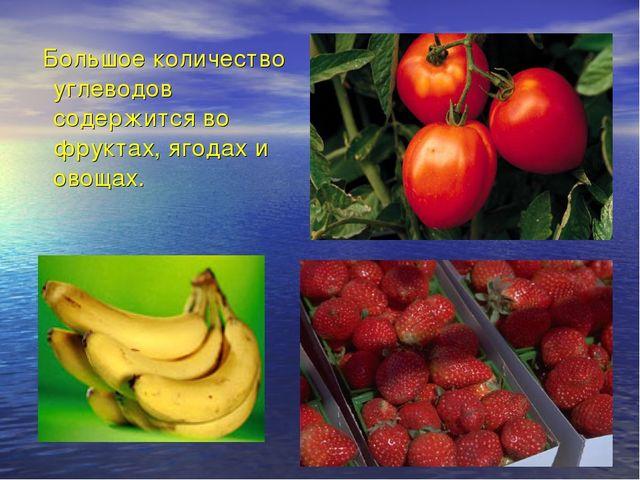 Большое количество углеводов содержится во фруктах, ягодах и овощах.