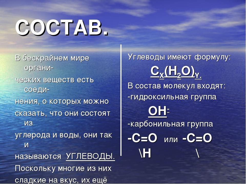 СОСТАВ. В бескрайнем мире органи- ческих веществ есть соеди- нения, о которых...