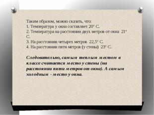 Таким образом, можно сказать, что: 1. Температура у окна составляет 20° С. 2.