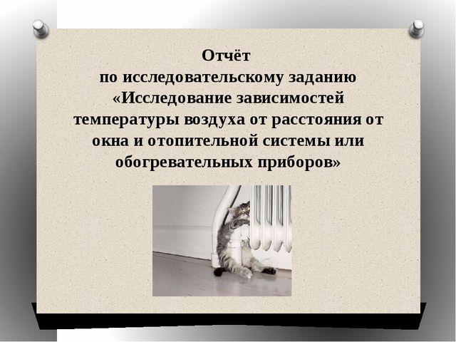 Отчёт по исследовательскому заданию «Исследование зависимостей температуры во...