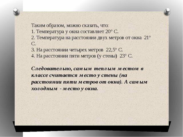 Таким образом, можно сказать, что: 1. Температура у окна составляет 20° С. 2....