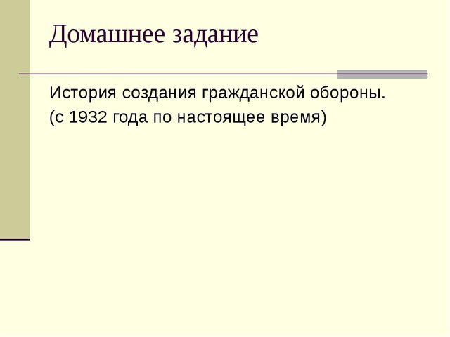 Домашнее задание История создания гражданской обороны. (с 1932 года по настоя...