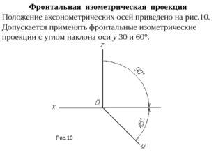 Фронтальная изометрическая проекция Положение аксонометрических осей привед