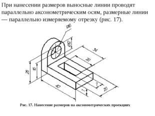 Принанесении размеров выносные линии проводят параллельно аксонометрическим