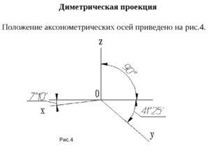Диметрическая проекция Положение аксонометрических осей приведено на рис.4. Р