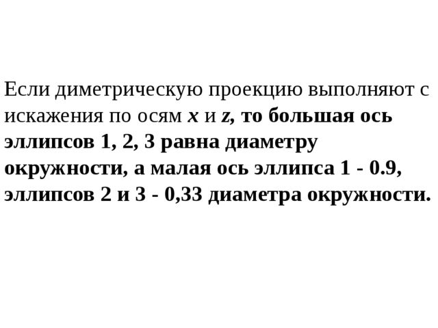 Если диметрическую проекцию выполняют с искажения по осямxиz,то большая о...