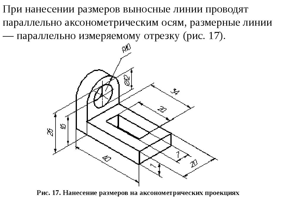 Принанесении размеров выносные линии проводят параллельно аксонометрическим...