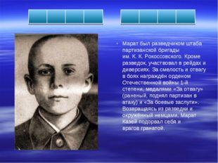 Марат был разведчиком штаба партизанской бригады им.К.К.Рокоссовского. Кро