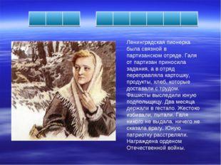 Ленинградская пионерка была связной в партизанском отряде. Галя от партизан п