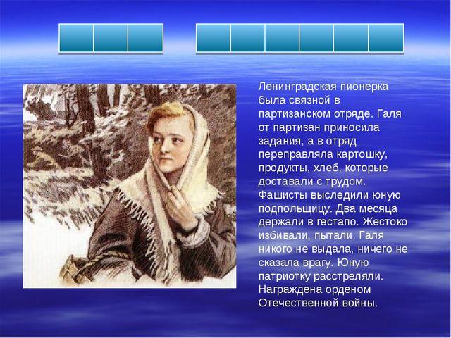 Ленинградская пионерка была связной в партизанском отряде. Галя от партизан п...
