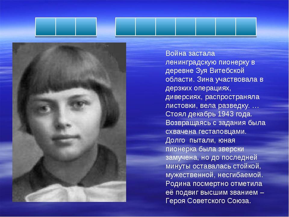 Война застала ленинградскую пионерку в деревне Зуя Витебской области. Зина уч...