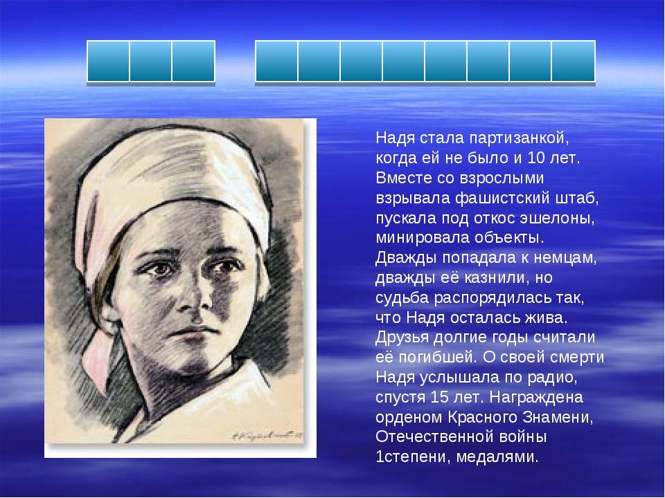 Надя стала партизанкой, когда ей не было и 10 лет. Вместе со взрослыми взрыва...