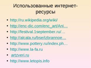 Использованные интернет-ресурсы http://ru.wikipedia.org/wiki/ http://enc-dic.