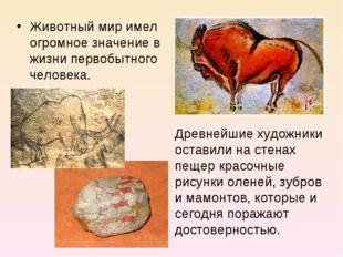 Животный мир имел огромное значение в жизни первобытного человека. Древнейшие
