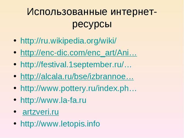 Использованные интернет-ресурсы http://ru.wikipedia.org/wiki/ http://enc-dic....