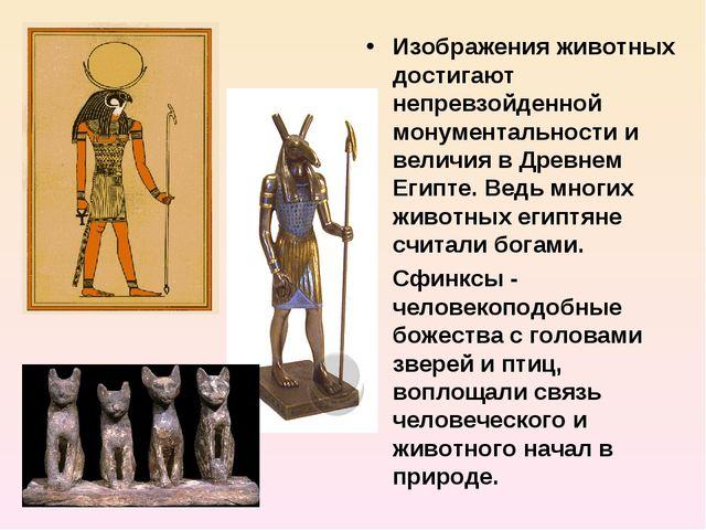 Изображения животных достигают непревзойденной монументальности и величия в Д...