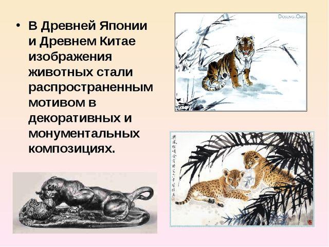 В Древней Японии и Древнем Китае изображения животных стали распространенным...