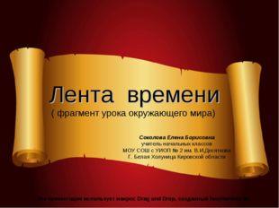 Лента времени ( фрагмент урока окружающего мира) Соколова Елена Борисовна уч