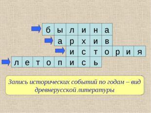 б и н а а р х в и я и с т о р и л ь л ы е т о п и с Русская народная историче