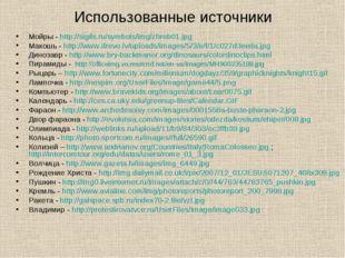 Использованные источники Мойры - http://sigils.ru/symbols/img/zhreb01.jpg Мак