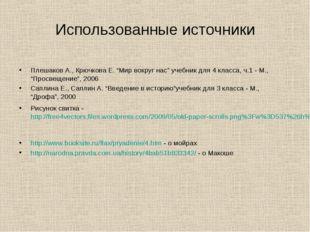"""Использованные источники Плешаков А., Крючкова Е. """"Мир вокруг нас"""" учебник дл"""