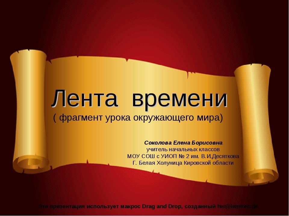 Лента времени ( фрагмент урока окружающего мира) Соколова Елена Борисовна уч...