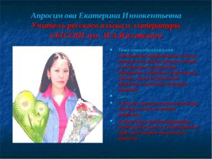 Апросимова Екатерина Иннокентьевна Учитель русского языка и литературы СЫСОШ