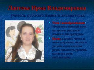 Лаптева Ирма Владимировна учитель русского языка и литературы. Тема самообраз