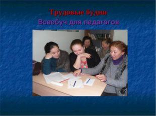 Трудовые будни Всеобуч для педагогов